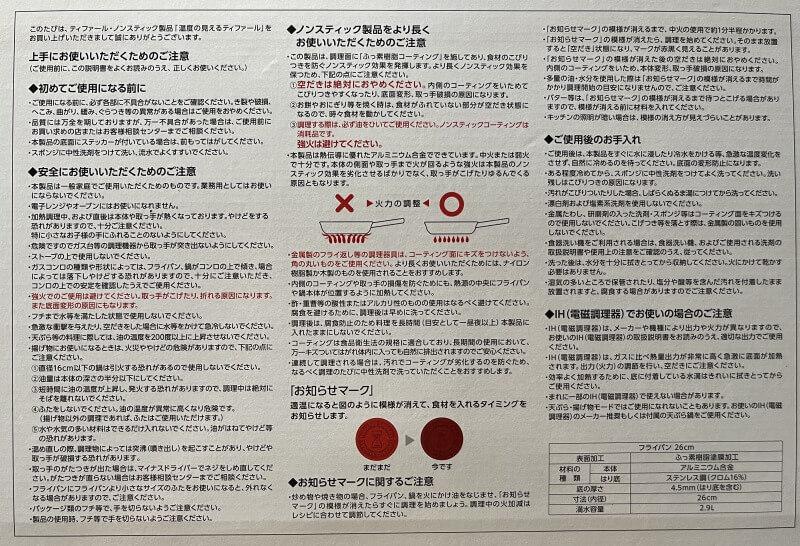 T-fal IHルージュアンリミテッド フライパン 26cmの説明書